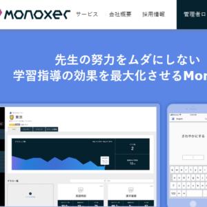 モノグサ(Monoxer)をテスト導入しています。