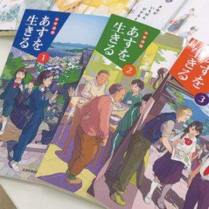 令和3年度茅ヶ崎市中学校教科書採択結果